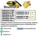 Красивые номера телефона Билайн