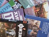 Учебники 10-11 поштучно или все
